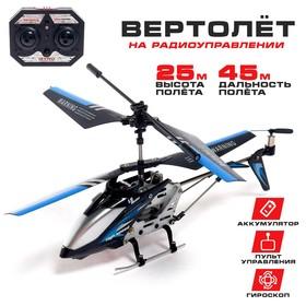 Вертолет радиоуправляемый SKY с гироскопом, цвет чёрный