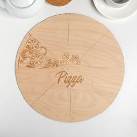 Pizza time backing 32 cm, wood, 0.3 cm