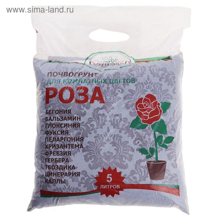 "Почвогрунт для комнатных цветов 5 л (2,75 кг) ""Роза. Гумимакс"""