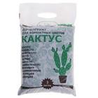 """Почвогрунт для кактусов 3 л (1,8 кг) """"Гумимакс"""""""