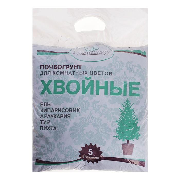 "Почвогрунт для хвойных 5 л (2,75 кг) ""Гумимакс"""