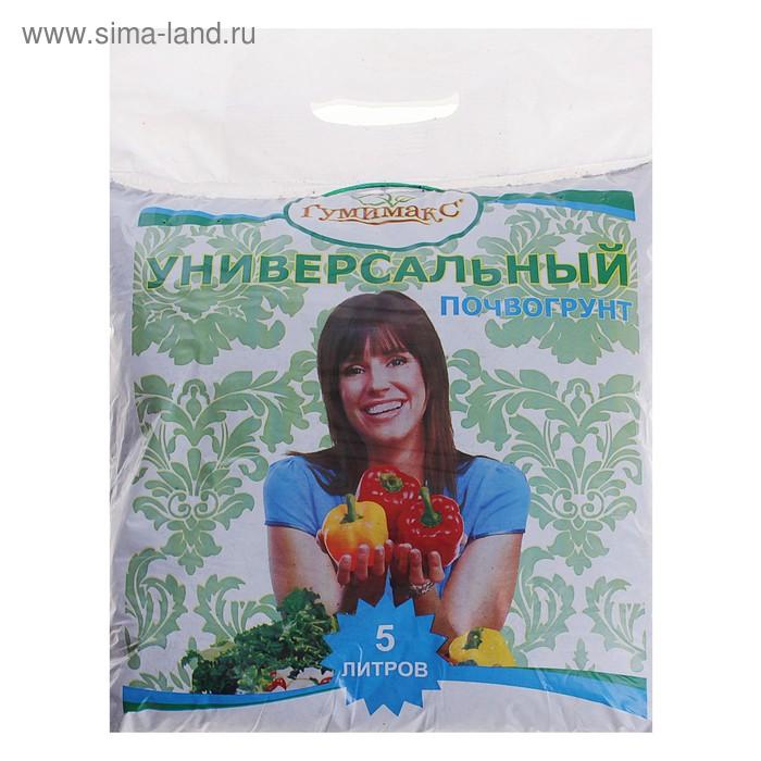 """Почвогрунт универсальный 5 л (2,75 кг) """"Гумимакс"""""""