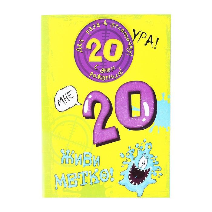 Открытка для, поздравительная открытка 20 лет юноше