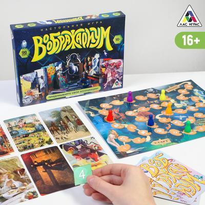 Настольная фантазийная игра «Воображариум»