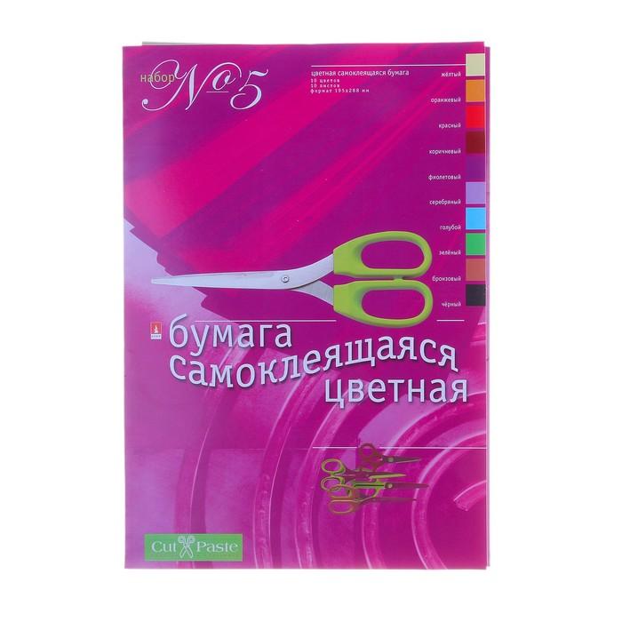"""Бумага цветная самоклеящаяся А4, 10 листов, 10 цветов """"№5"""""""
