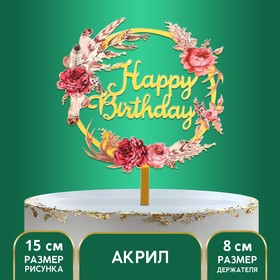 "Acrylic topper ""Happy birthday"" flowers"