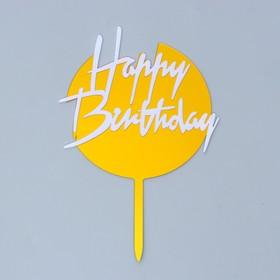 Топпер «С днём рождения», круглый, цвет бело-золотой