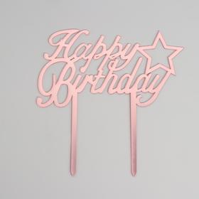 Топпер «С днём рождения», со звездой