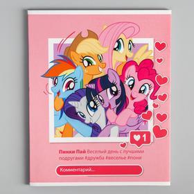 """Тетрадь 48 листов в клетку, картонная обложка """"Пони"""",  My Little Pony"""