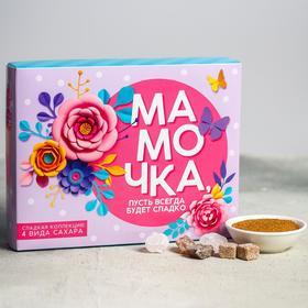 Подарочный набор сахара «Мамочка», 4 вида по 50 г.