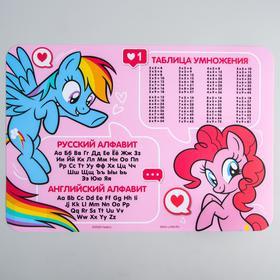 Коврик для лепки «Рэйнбоу Дэш и Пинки Пай» My Little Pony, формат А3