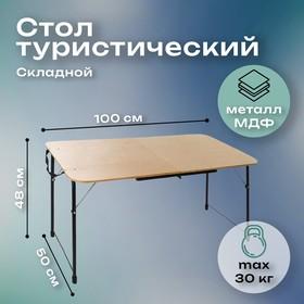 Стол туристический, складной, ПСТ, размер 1000 х 500 мм, ПСТ фанера