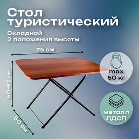 Стол туристический, ТСТ, 75 х 50 х 50 / 62 см, ЛДСП