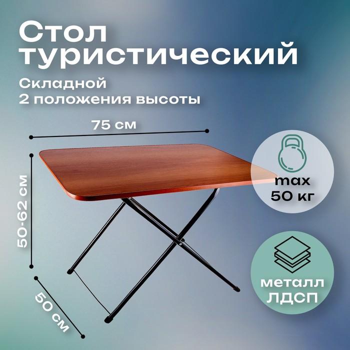 Стол туриста ТСТ, 75 х 50 х 50 / 62 см, ЛДСП