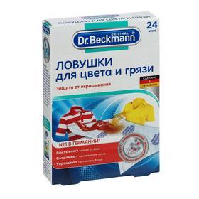 Активные салфетки Dr.Beckmann «Защита от окрашивания», 24 шт.