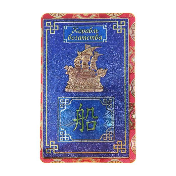 "Карточка в кошелек фэн-шуй ""Богатство, процветание"""