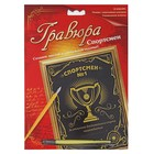 """Гравюра """"Спортсмен №1"""" с металлическим эффектом - золото , в комплекте штихель"""