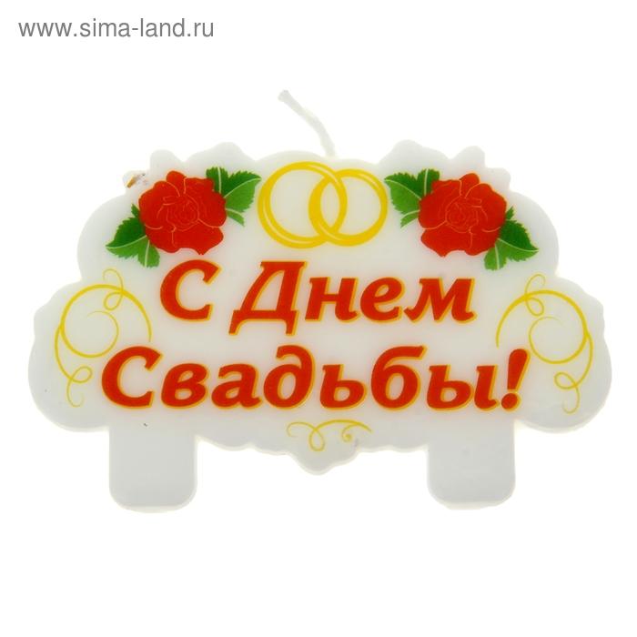 """Свеча в торт """"С днем свадьбы"""""""