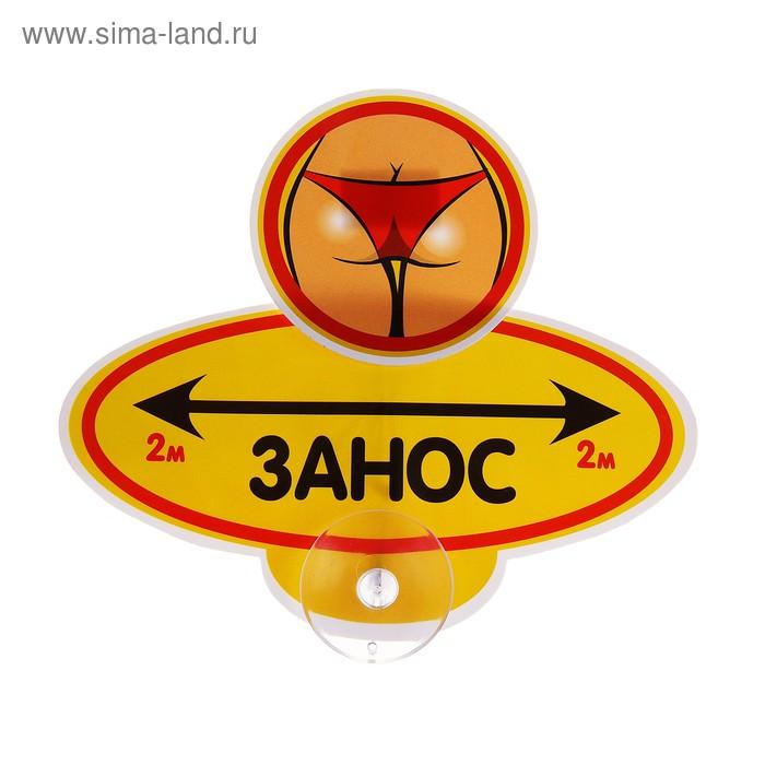 "Табличка на присоске ""Занос 2 м"""