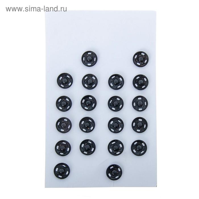 Кнопки для одежды пришивные, №2, 20 шт., цвет черный
