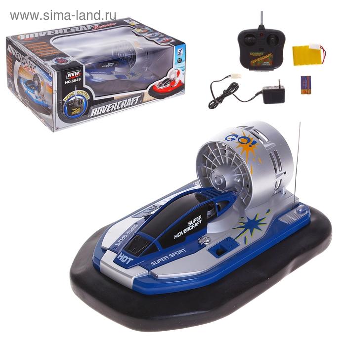 Катер радиоуправляемый, с аккумулятором, на воздушной подушке, цвета МИКС