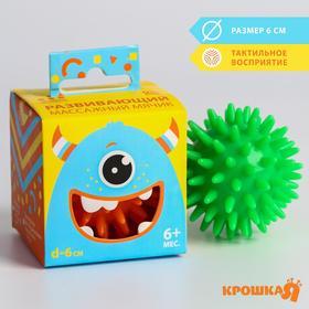 Развивающий массажный мячик с шипами, «Веселый Ёжик», d= 6 см, цвет МИКС