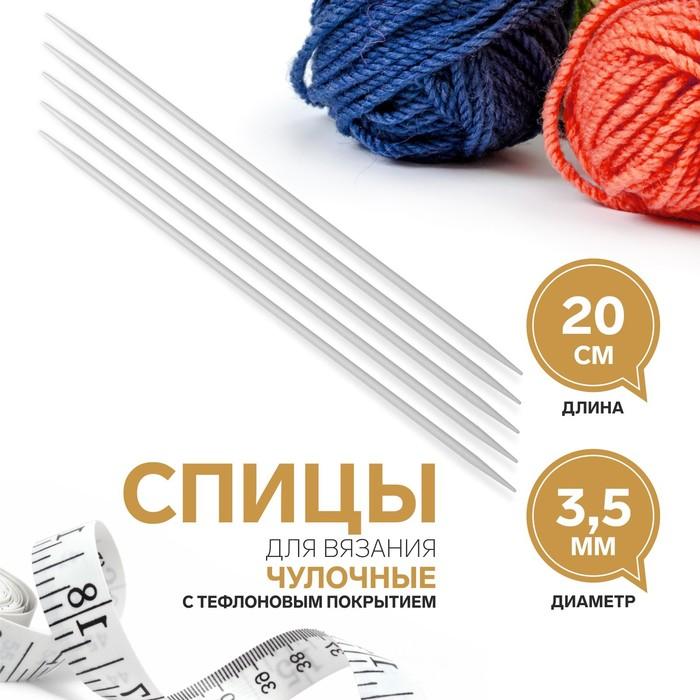 Спицы для вязания, чулочные, с тефлоновым покрытием, d = 3,5 мм, 20 см, 5 шт