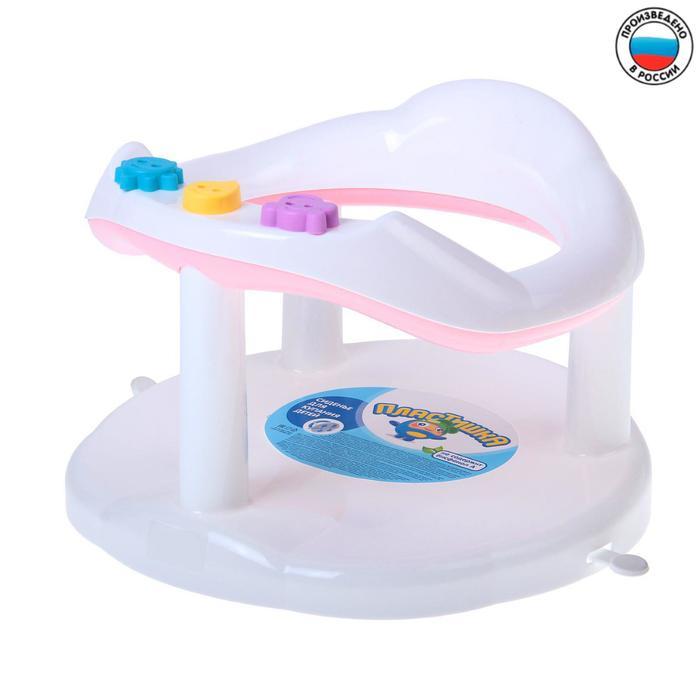 Детское сиденье для купания на присосках, цвет белый/розовый