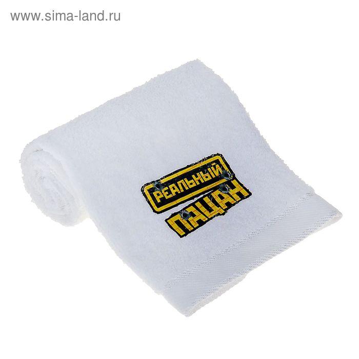 """Полотенце махровое """"Реальный пацан"""", размер 30х70 см"""