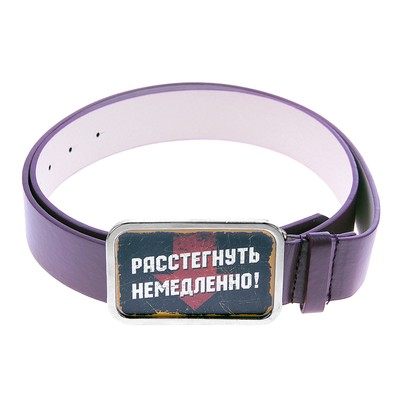 "The belt buckle color ""immediately Undo"", 3,7х125 cm"
