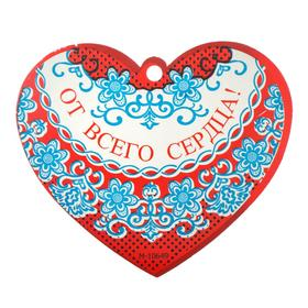 """Открытка-валентинка """"От всего сердца!"""" конгрев, синий узор"""