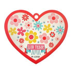 """Открытка-валентинка """"Для тебя!"""" пластизоль, цветы, белый фон"""