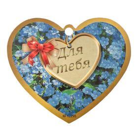 """Открытка-валентинка """"Для тебя"""" синие цветы, золотое сердце"""