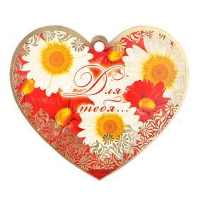 """Открытка-валентинка """"Для тебя!"""" фольга, ромашки, красные цветы"""