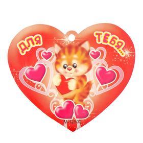"""Открытка-валентинка """"Для тебя..."""" кот, сердца"""