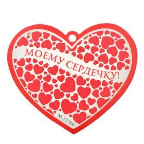 """Открытка-валентинка """"Моему сердечку"""" конгрев, красные сердца"""