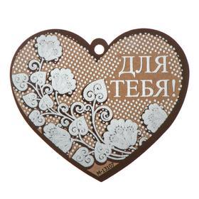"""Открытка-валентинка """"Для тебя!"""" пластизоль, белый узор, крафтовый фон"""
