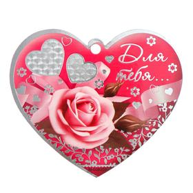 """Открытка-валентинка """"Для тебя..."""" фольга, розовая роза, два серых сердца"""