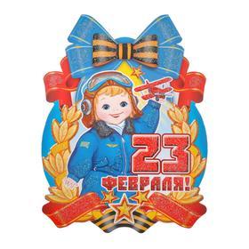 """Медаль """"23 Февраля!"""" глиттер, мальчик в форме пилота"""