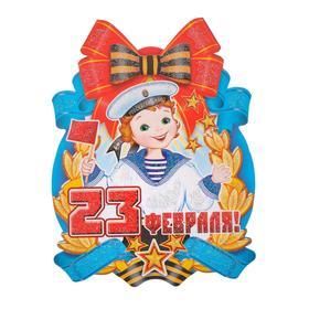 """Медаль """"23 Февраля!"""" глиттер, мальчик в форме матроса"""