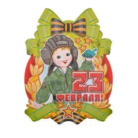 """Медаль """"23 Февраля!"""" глиттер, мальчик в форме танкиста"""