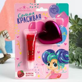 Блеск для губ детский «Самая красивая» 15 мл, аромат клубники