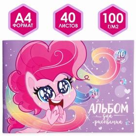 """Альбом для рисования А4, 40 л., """"Пинки Пай"""", My Little Pony"""