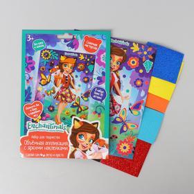 Объемная аппликация наклейками ЕВА 17 × 23 см, Enchantimals