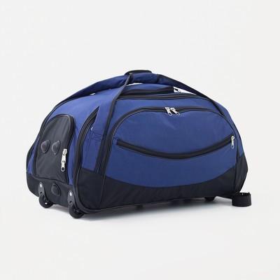 Сумка дорожная на колёсах, 1 отдел, отдел для обуви, 3 наружных кармана, чёрный/синий