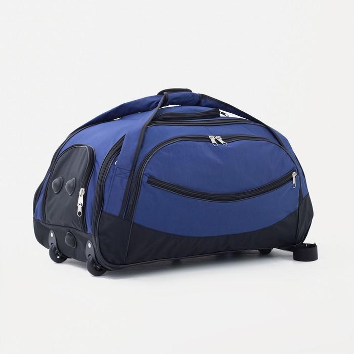 Сумка дорожная на колёсах, отдел на молнии, 3 наружных кармана, карман для обуви, цвет чёрный/синий