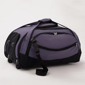 Сумка на колёсах, отдел на молнии, 3 наружных кармана, карман для обуви, длинный ремень, цвет чёрный/серый Ош
