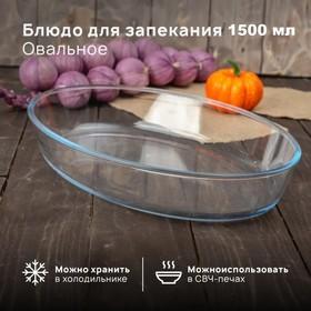 High-temperature dish 1.5 l