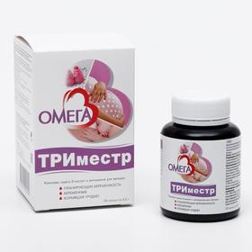 Капсулы Омега-3 «Триместр» для беременных и кормящих, 120 шт. по 0.5 г