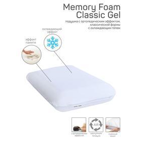 Подушка Memory Foam Classic Gel, размер 60х40х12 см